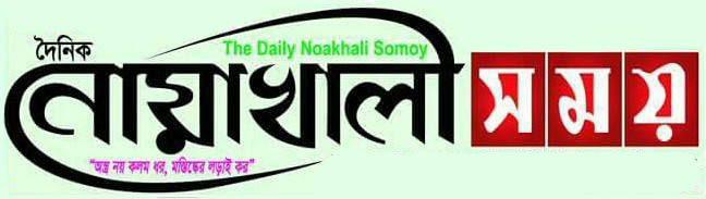 Daily Noakhali Somoy